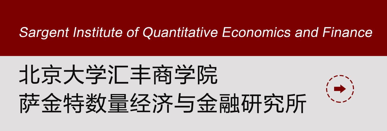 萨金特数量经济与金融研究所