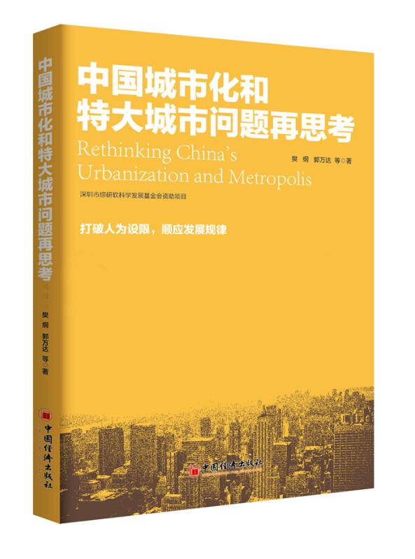 樊纲:当务之急是发展大城市