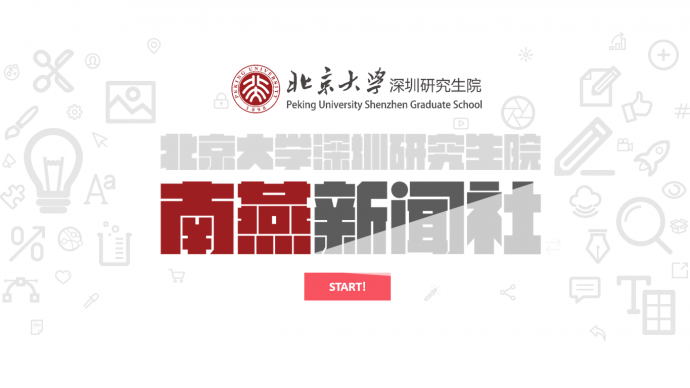 """南燕新闻社荣获北京大学2017年度 """"网络新青年""""荣誉称号"""