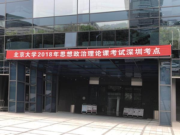 北京大学思想政治理论考试新设深圳研究生院考点