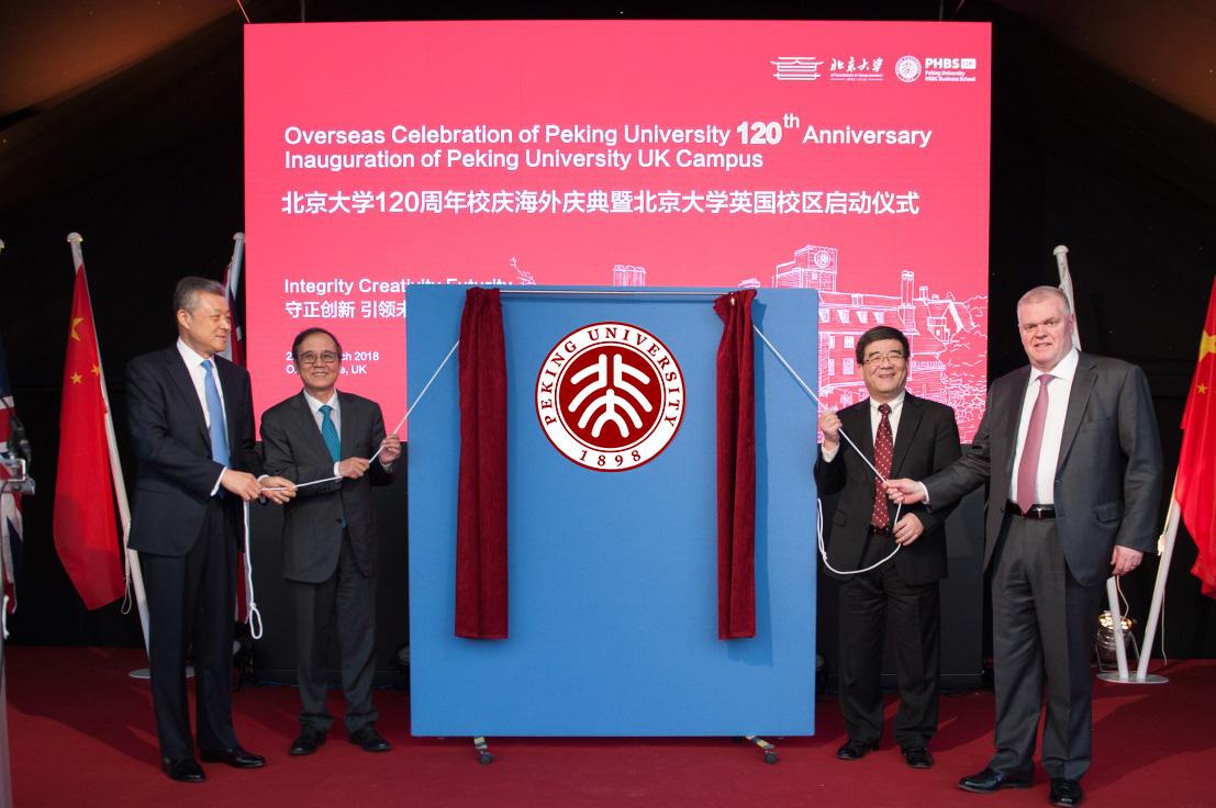 再启程 ——北京大学120周年校庆海外庆典 暨北京大学英国校区启动仪式隆重举行
