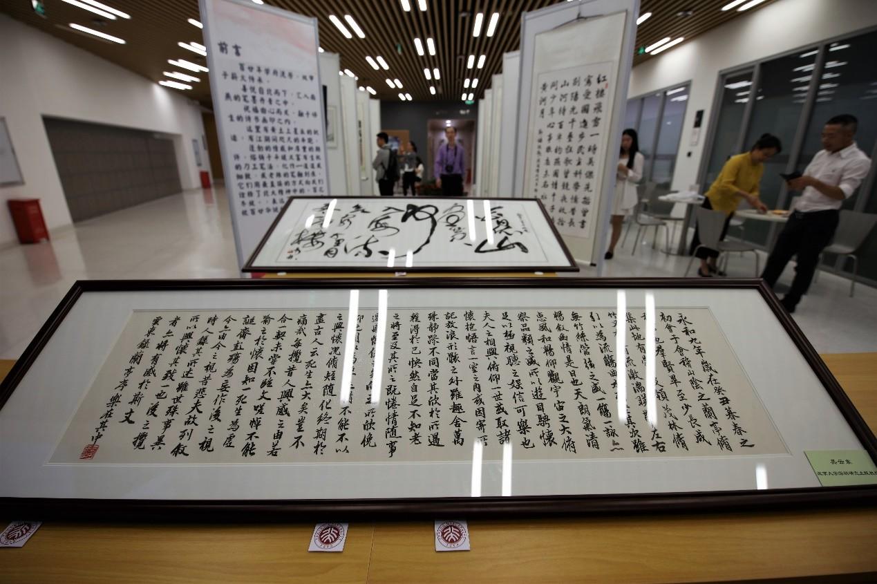 霁彩双甲子,南燕笔墨情——庆祝北京大学建校120周年南燕首届书画展开幕