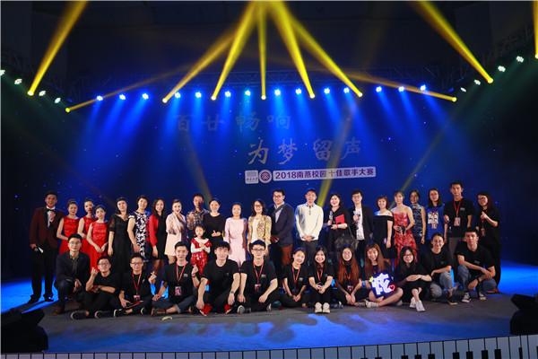 百廿畅响,为梦留声 | 2018南燕校园十佳歌手大赛顺利举办