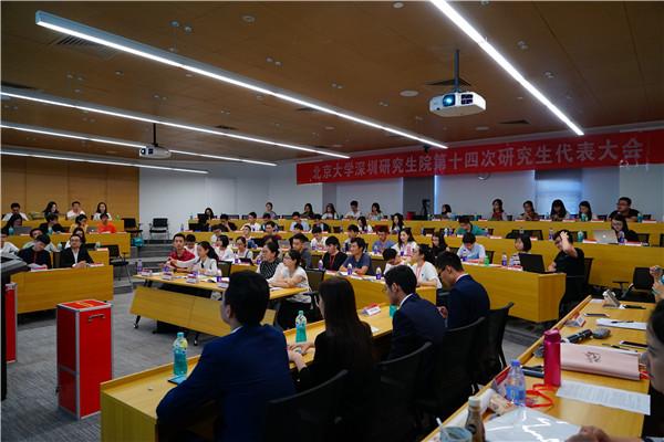 北京大学深圳研究生院第十四次研究生代表大会顺利召开