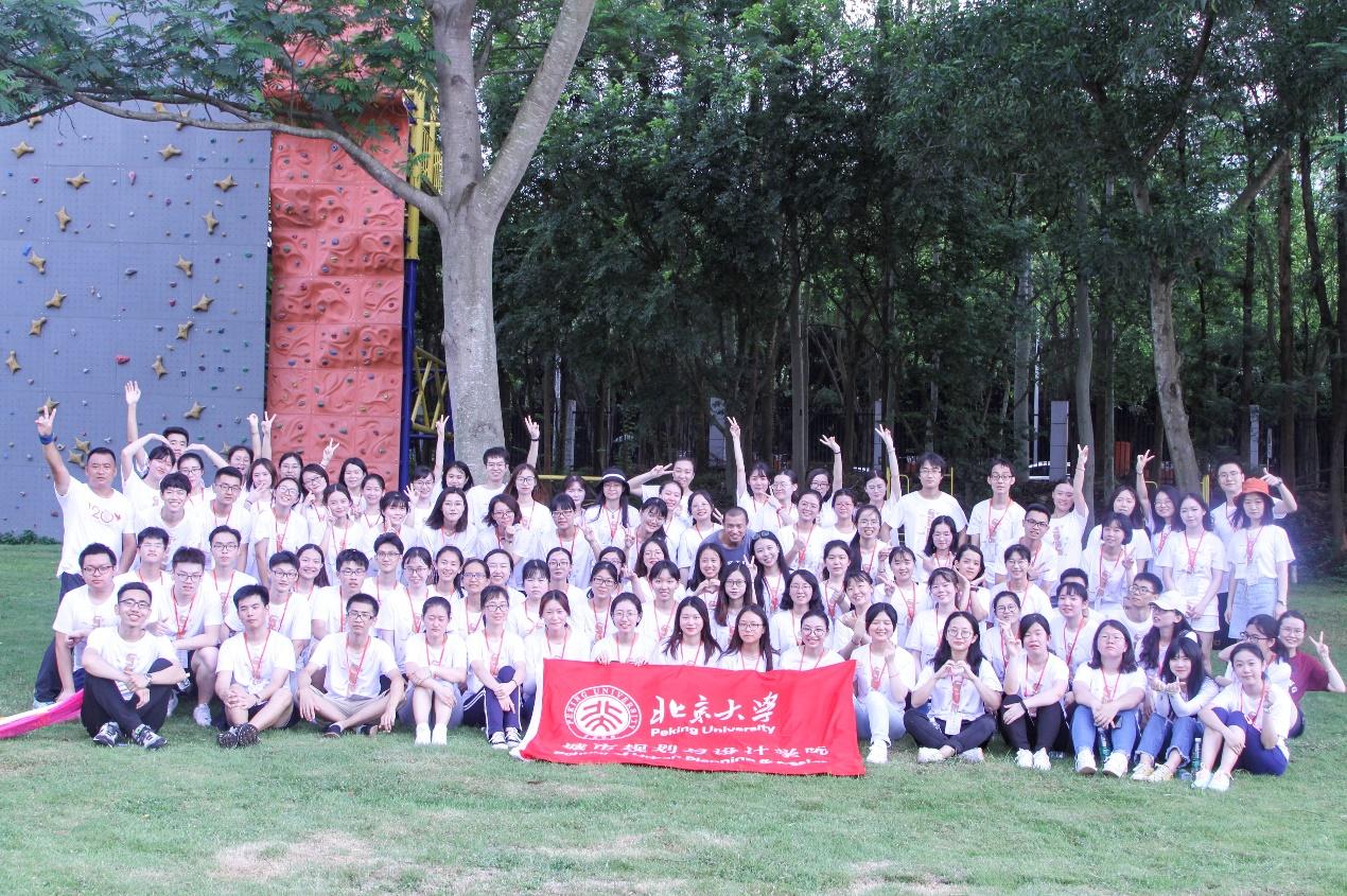 2018年北京大学城市规划与设计学院全国优秀大学生暑期训练营圆满结束