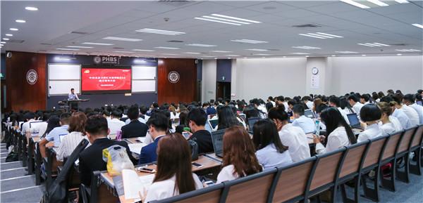 中共北京大学汇丰商学院委员会正式成立