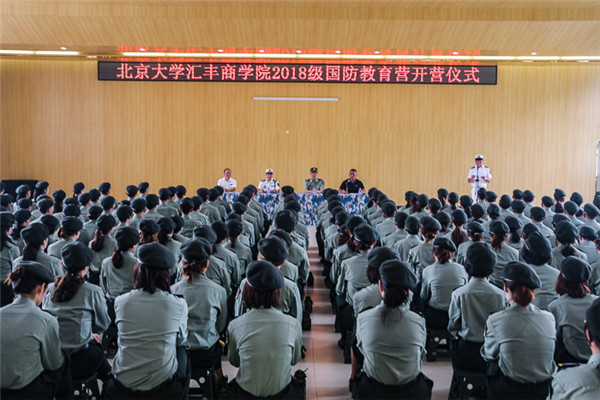 北京大学汇丰商学院举办2018年新生素质教育训练营