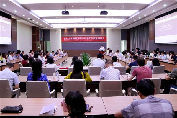 4166am备用召开2018年教师节庆祝暨表彰大会