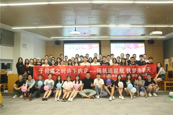2018年南燕研究生会执委会迎新破冰活动暨联欢晚会成功举行