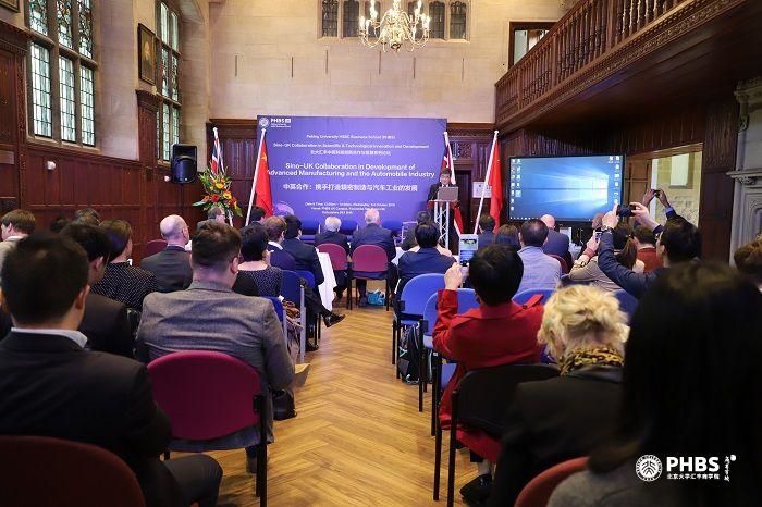 北大汇丰英国校区举办中英科技创新合作与发展论坛