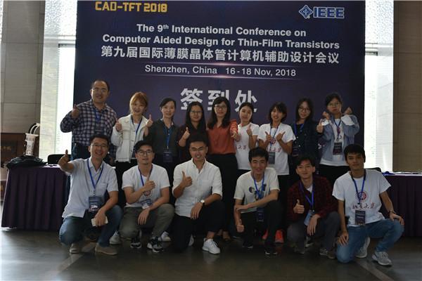 我院成功主办第九届国际薄膜晶体管计算机辅助设计会议(IEEE CAD-TFT)
