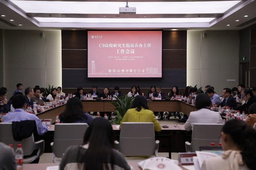 第十届C9高校研究生院培养办公室主任工作会议在深圳研究生院召开