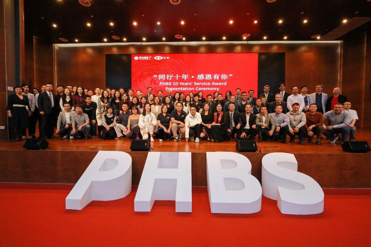 北大+汇丰·同行十年|北京大学汇丰商学院庆祝冠名十周年