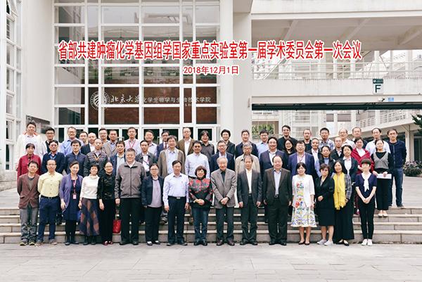 省部共建肿瘤化学基因组学国家重点实验室 第一届学术委员会第一次会议在深圳召开