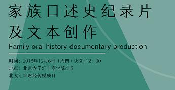 家族口述史纪录片及文本创作