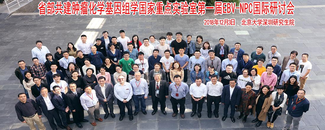第一届深圳EBV-NPC国际研讨会顺利召开