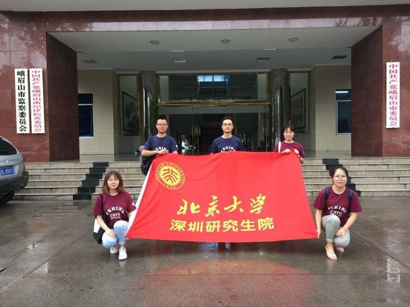 4166am备用峨眉山暑期社会实践队获北京大学2018年暑期社会实践银奖团队