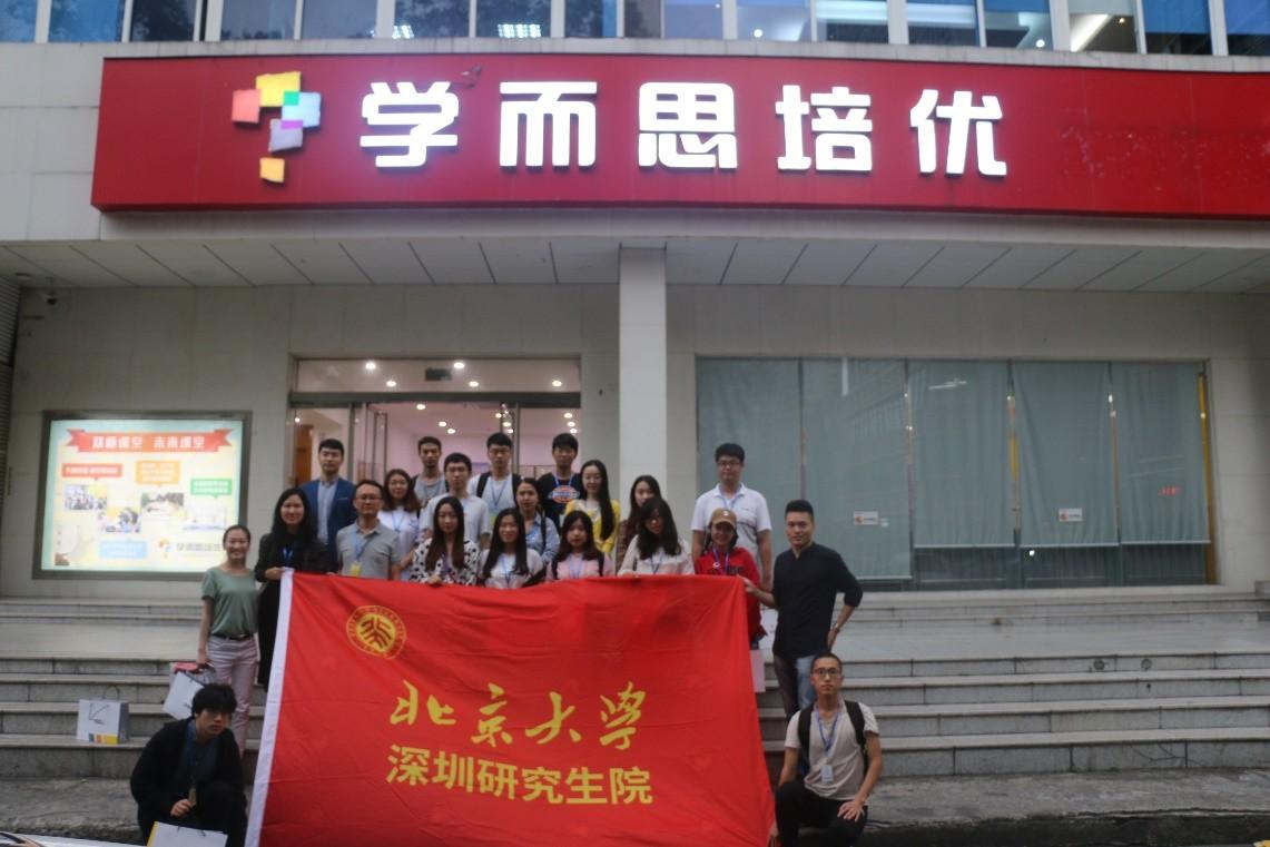我院师生受邀参观深圳学而思教育科技有限公司