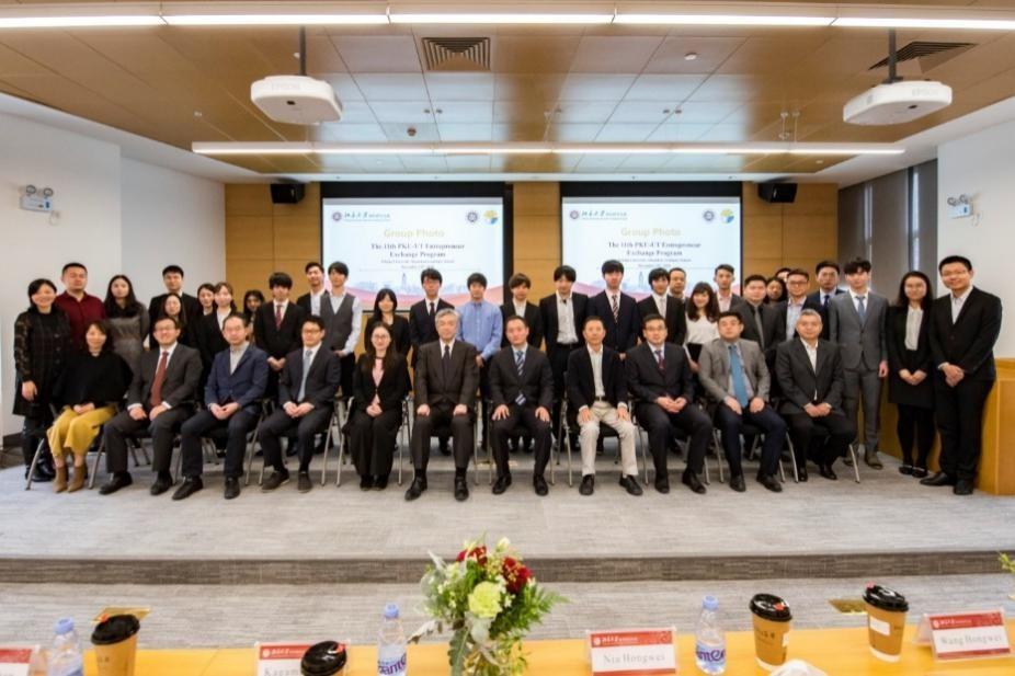 第十一届北京大学—东京大学创新创业交流活动在我院举行