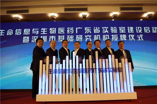 生命信息与生物医药广东省实验室启动建设会暨深圳市基础研究机构授牌仪式举行