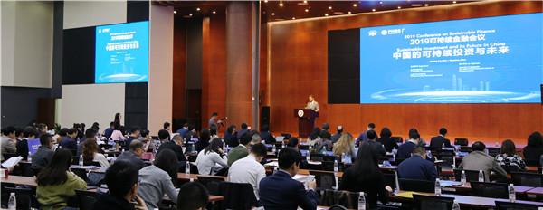 2019可持续金融会议在北京大学汇丰商学院举办
