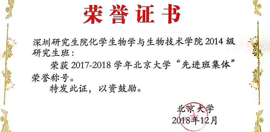 """我院2014级研究生班荣获2017-2018学年北京大学""""先进班集体"""""""