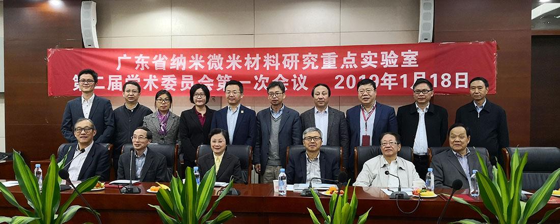 广东省纳米微米材料研究重点实验室召开第二届学术委员会第一次会议
