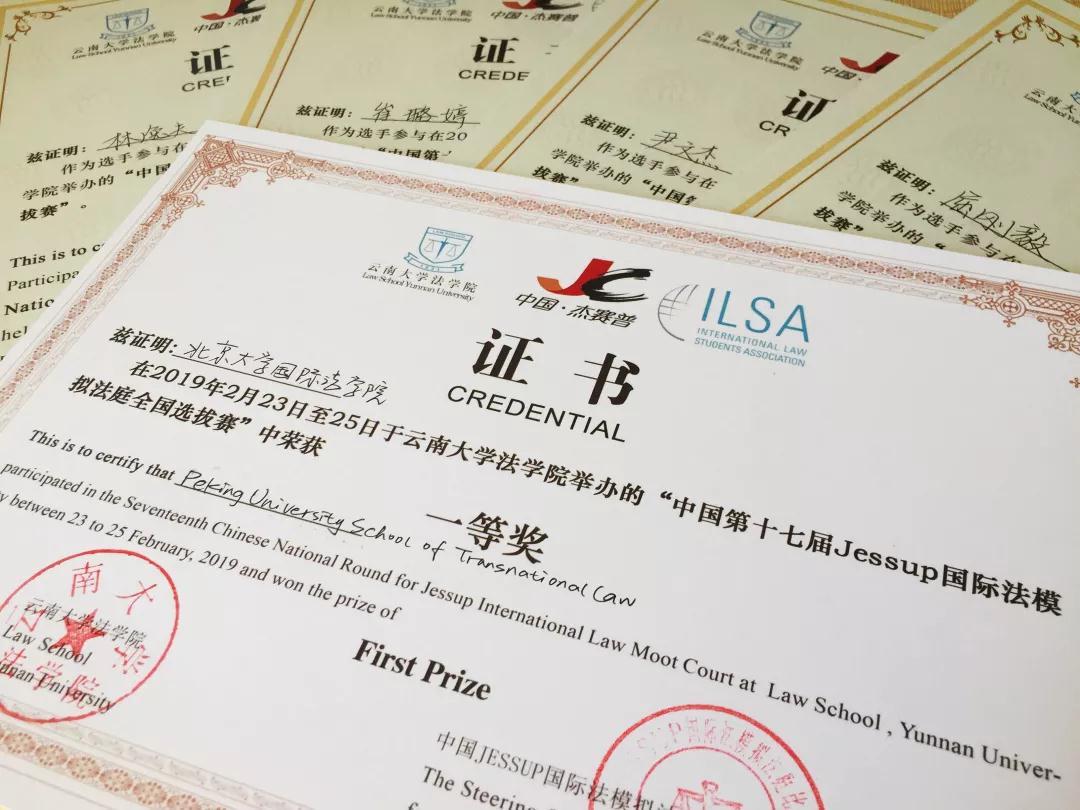 """国际法学院代表队在""""中国第十七届杰赛普国际法模拟法庭全国选拔赛""""中再创佳绩"""