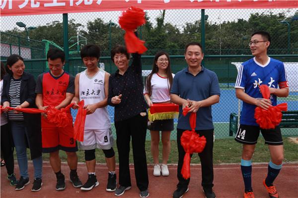 北京大学深圳研究生院户外球场启用仪式成功举行