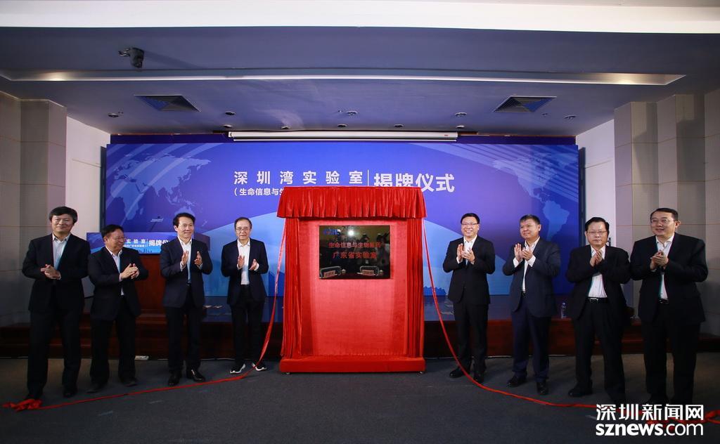 由我院与深圳市科创委共同举办的深圳湾实验室正式揭牌