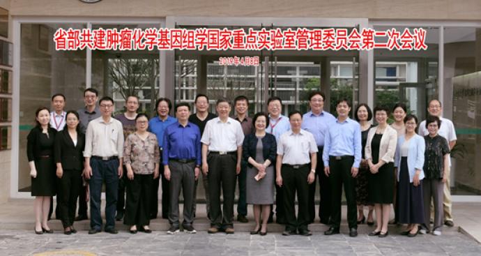 省部共建肿瘤化学基因组学国家重点实验室管理委员会第二次在深圳召开