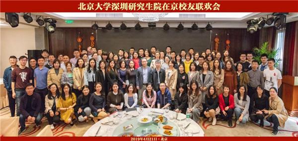 北大深研院校友会北京联络处筹备会暨在京校友联欢会成功举办