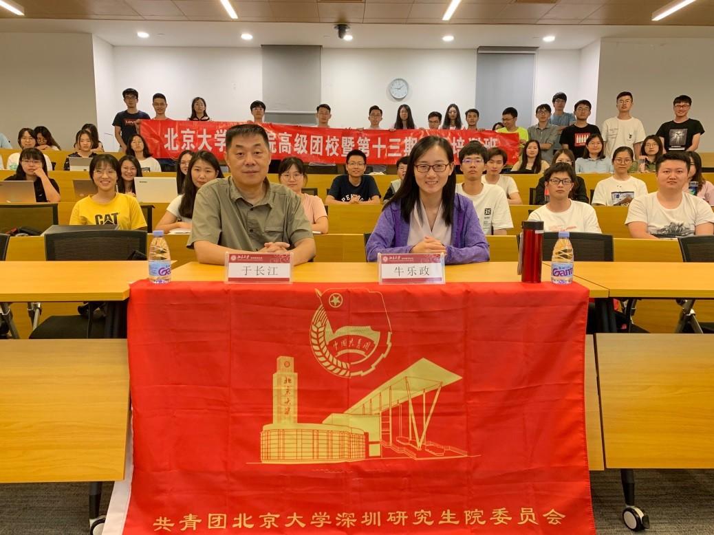 创造青春之中国——我院高级团校暨第十三期骨干培训班举办五四精神讲座