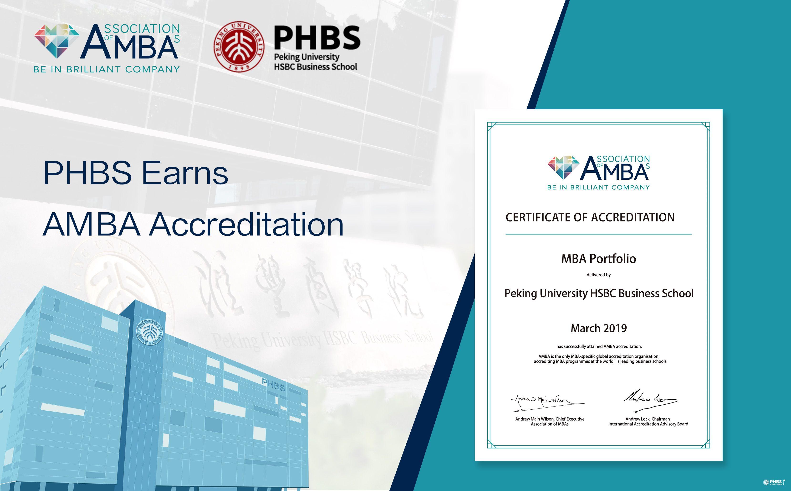 北大汇丰商学院通过AMBA认证