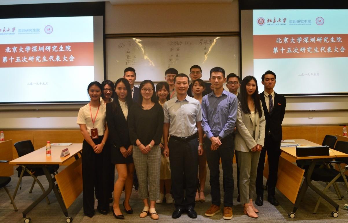 北京大学深圳研究生院第十五次研究生代表大会顺利召开