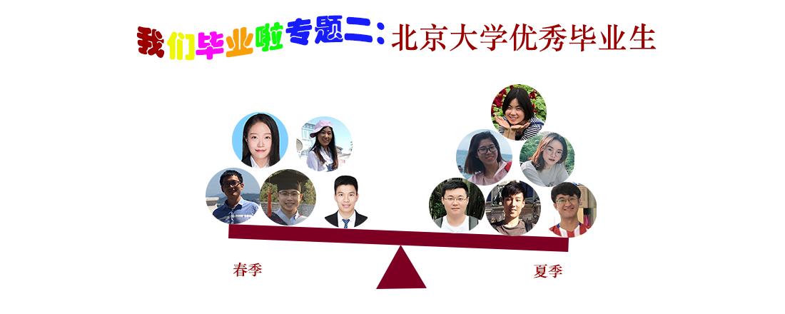 我们毕业啦专题二:北京大学优秀毕业生