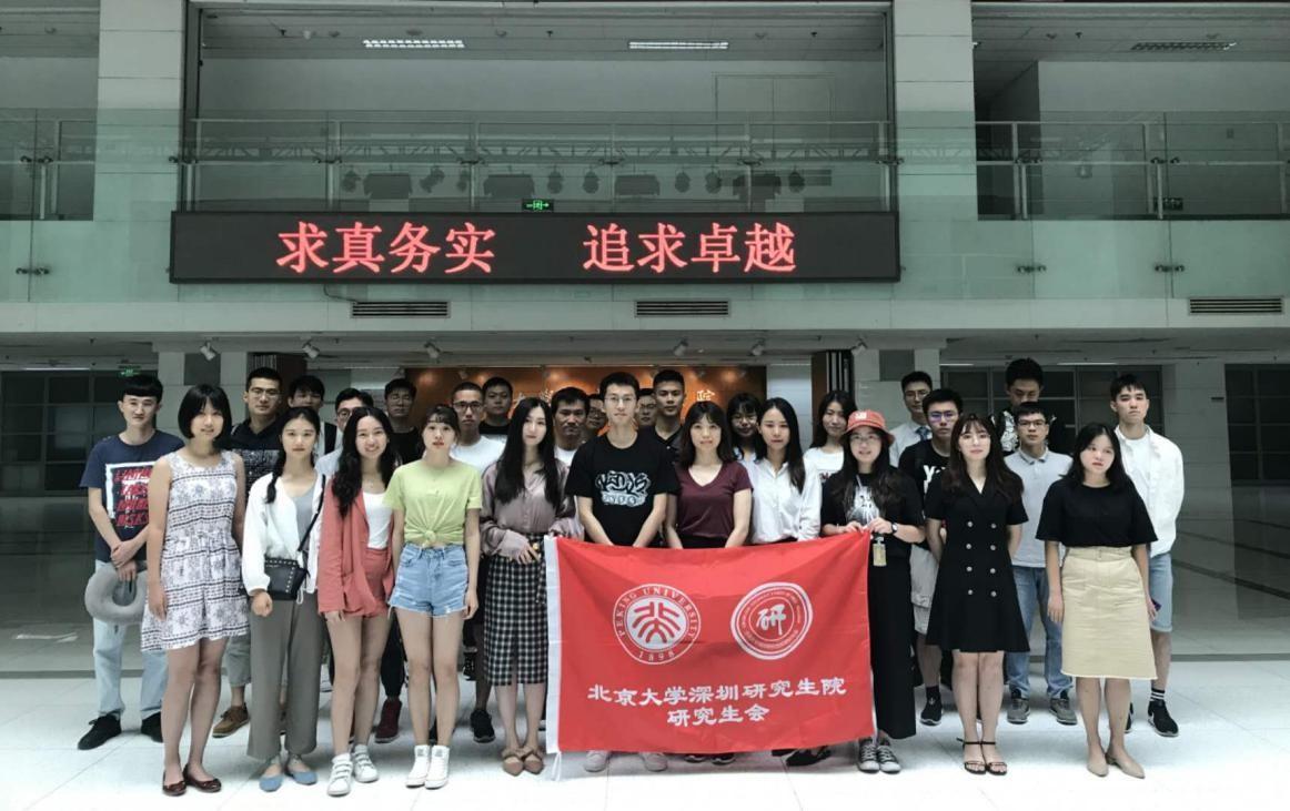 深研院学生代表赴京参加北京大学第三十五次研究生代表大会