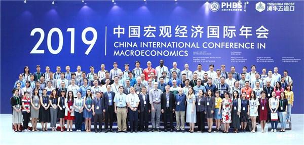 第二届中国宏观经济国际年会在北大汇丰成功举办
