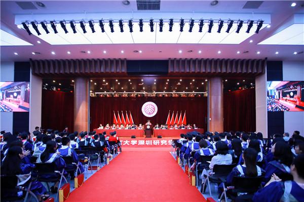 北京大学深圳研究生院举行2019年毕业典礼