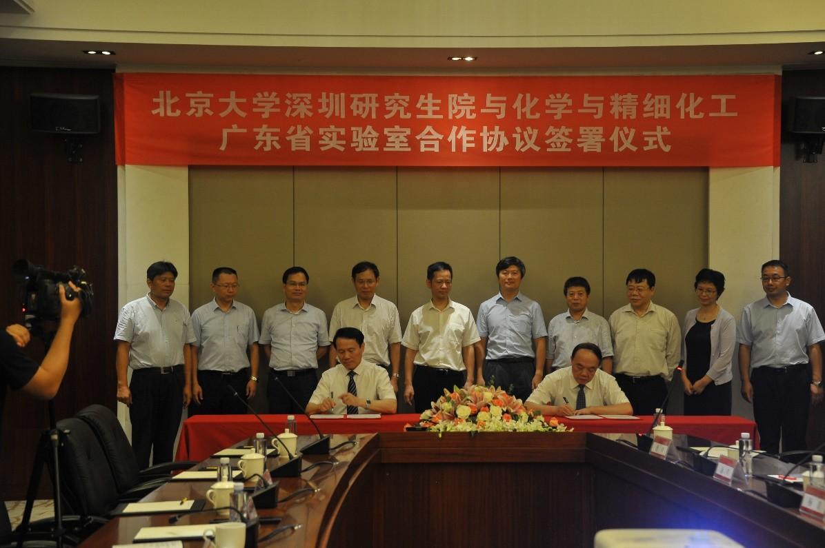 北京大学深圳研究生院与化学与精细化工广东省实验室签署合作协议