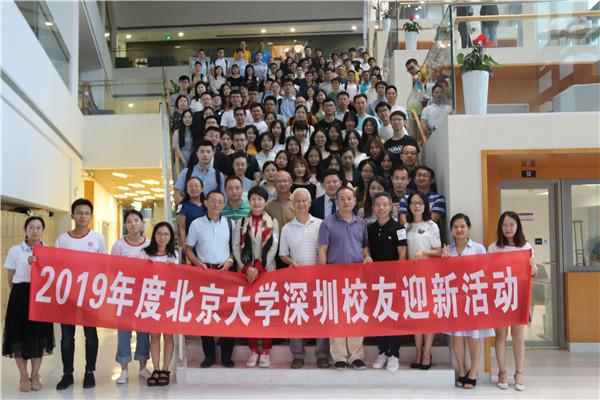 2019年度北京大学深圳校友迎新大会在北大深研院成功举办