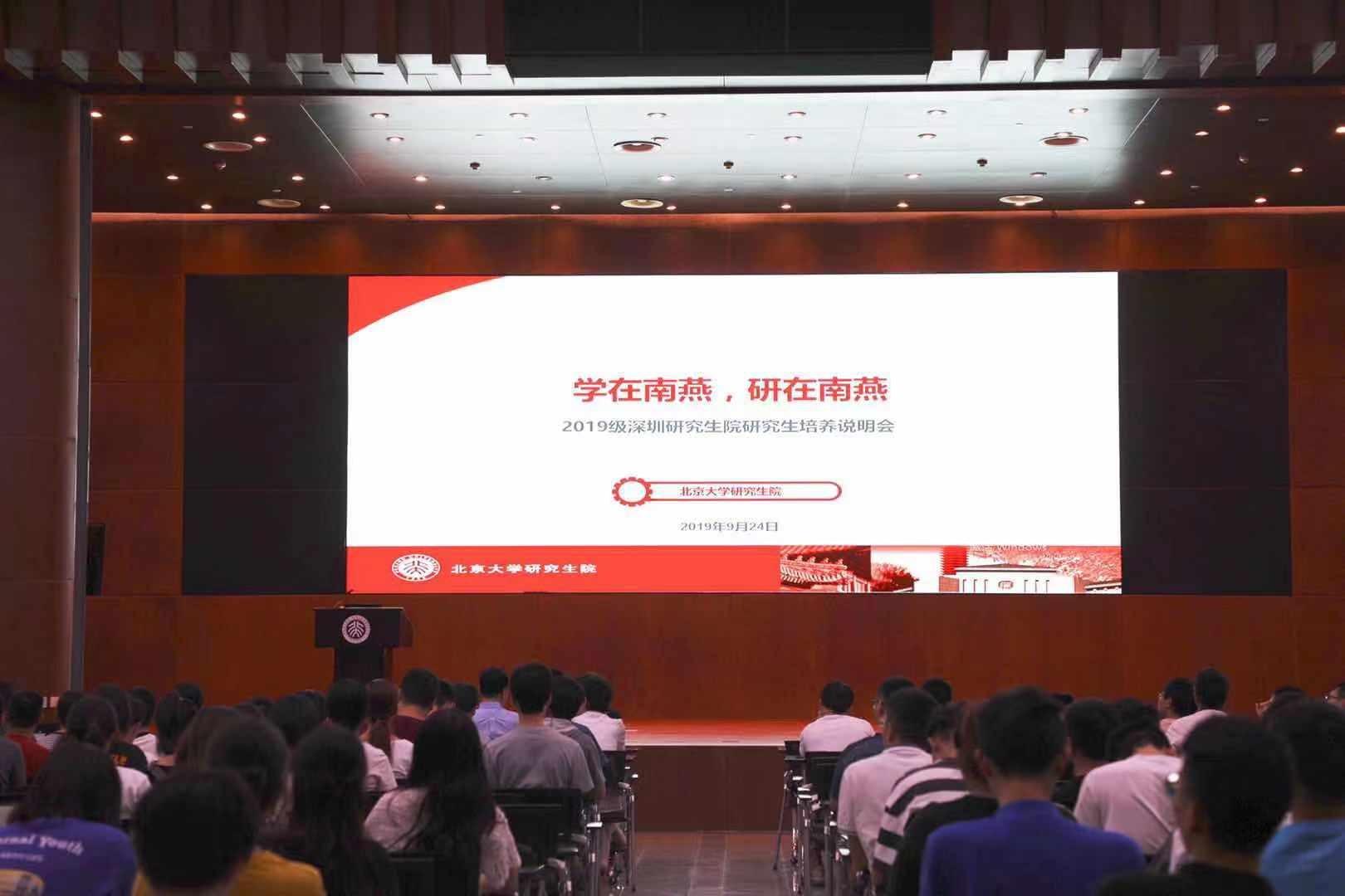 学在南燕,研在南燕——北京大学深圳研究生院召开2019级研究生培养说明会