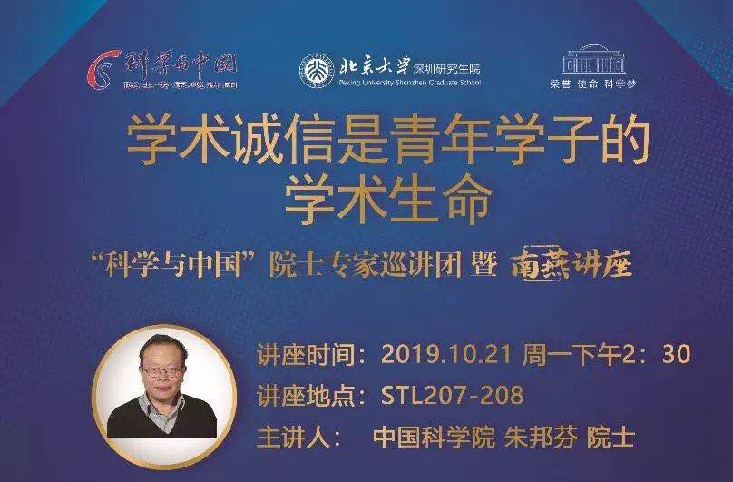 南燕讲座:学术诚信是青年学子的学术生命