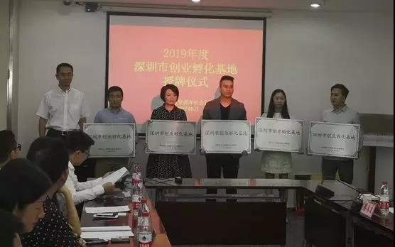 """筑底空间被认定为2019年度""""深圳市创业孵化基地"""""""