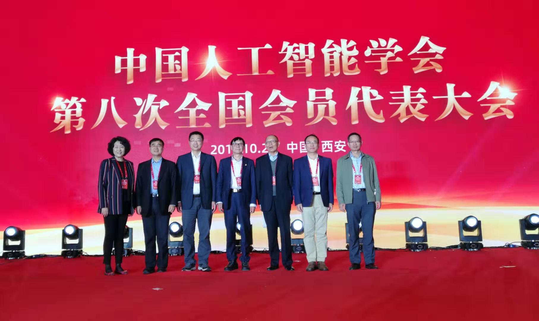 信息工程学院刘宏教授当选中国人工智能学会副理事长