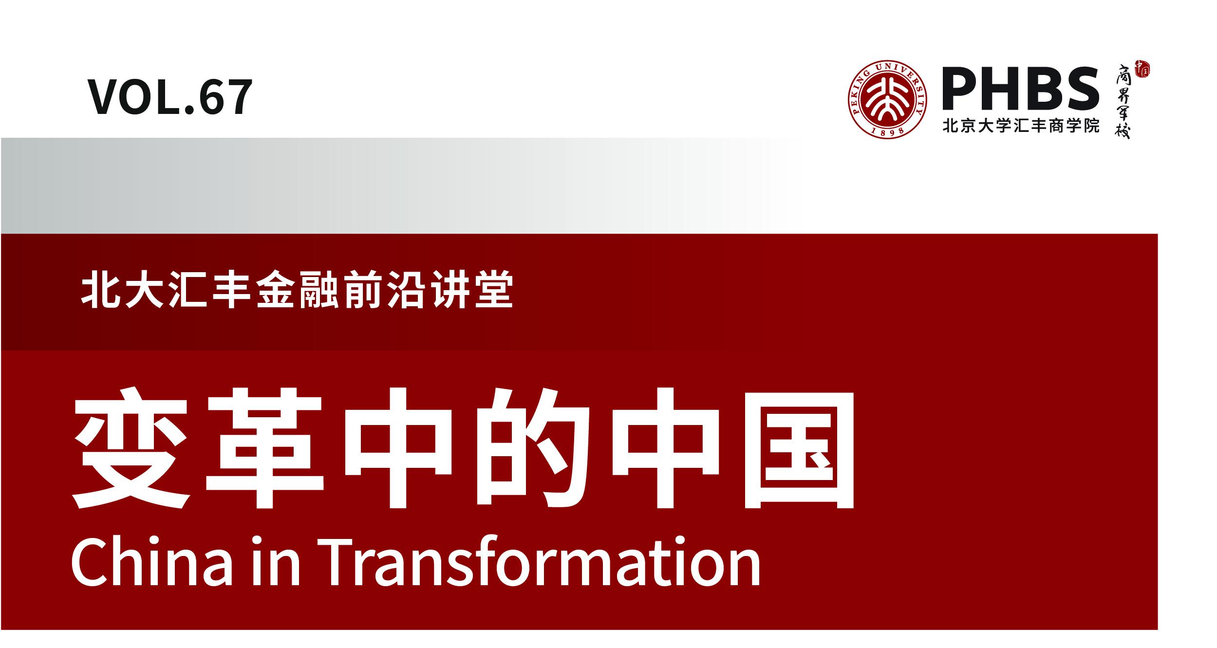 变革中的中国