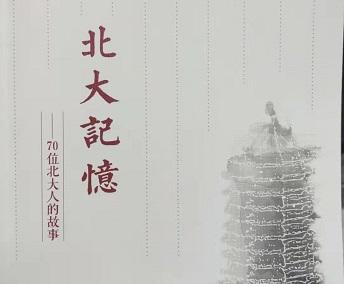 4166am备用参与编纂北京大学《北大记忆——70位北大人的故事》一书