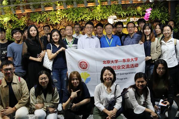 第十二届北京大学-东京大学创新创业交流活动圆满举办