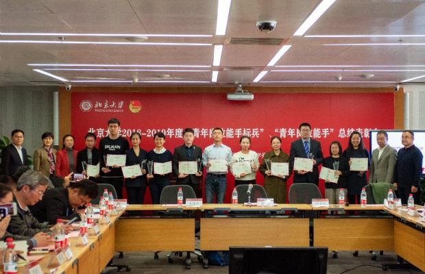北京大学举办2018—2019年度青年岗位能手(标兵)总结表彰会