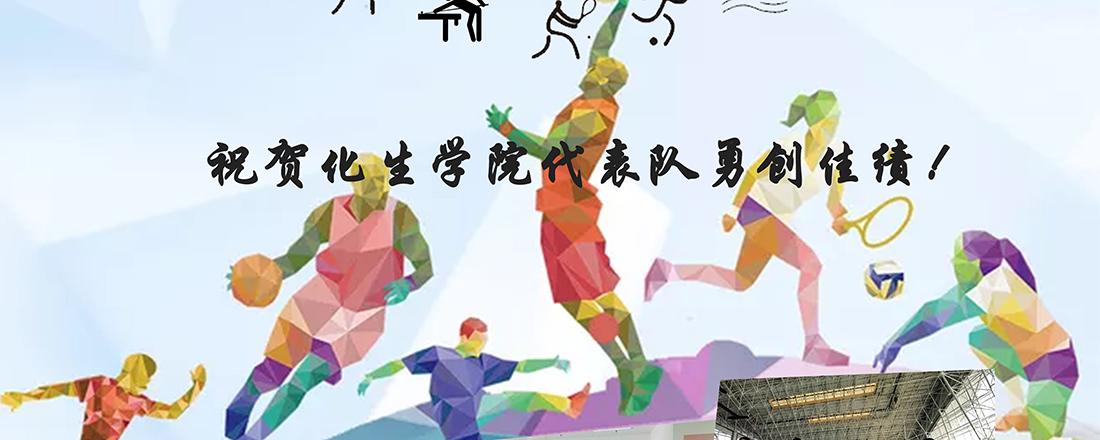 """2019年""""迎新杯""""系列比赛团体亚军"""